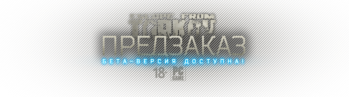 Escape from Tarkov Pre-order