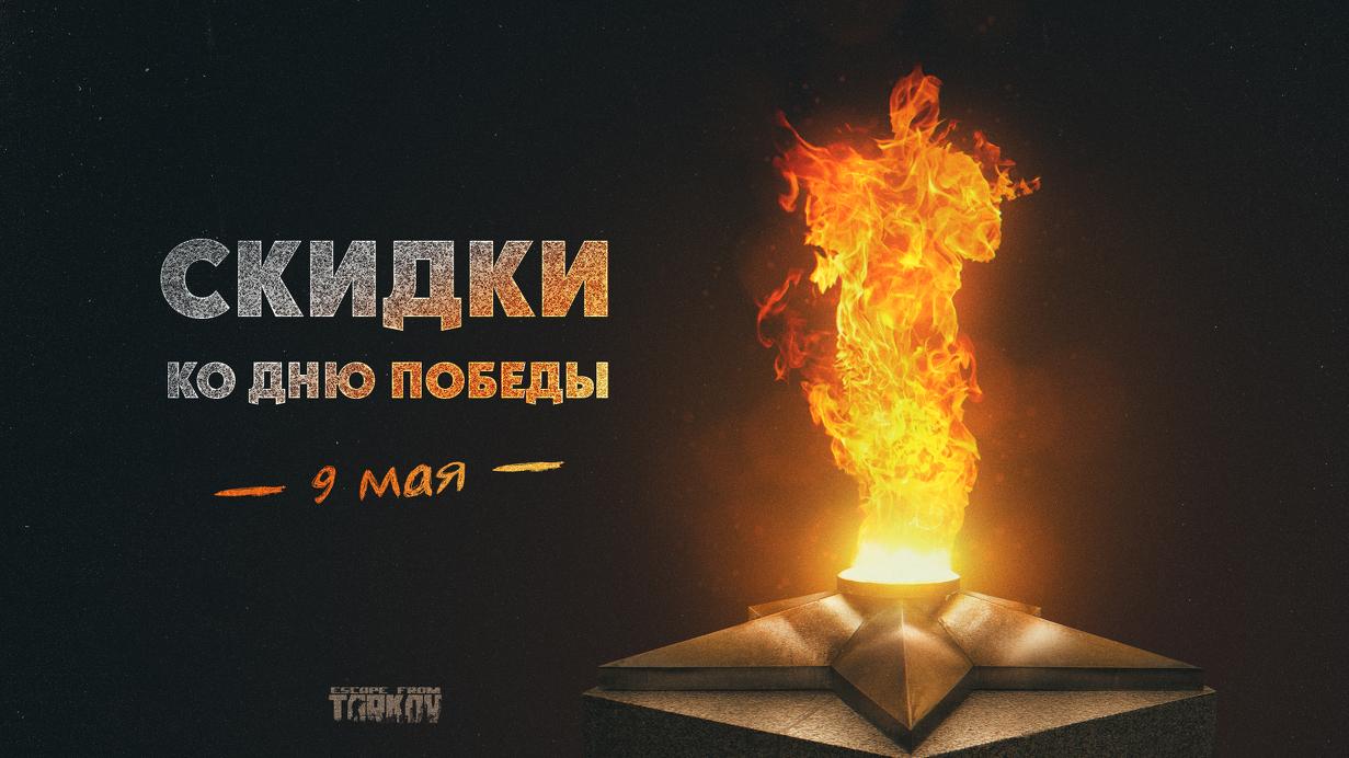 Праздничные скидки в честь Дня Победы!