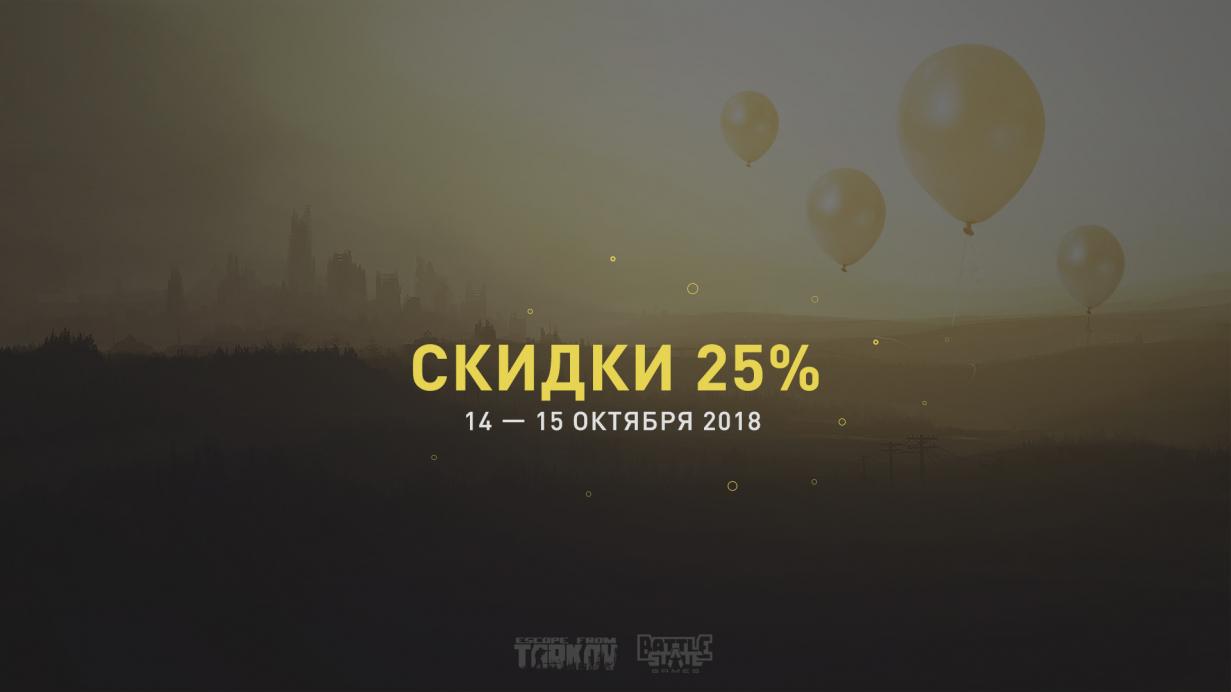 Скидка 25% в день рождения Battlestate Games Limited!