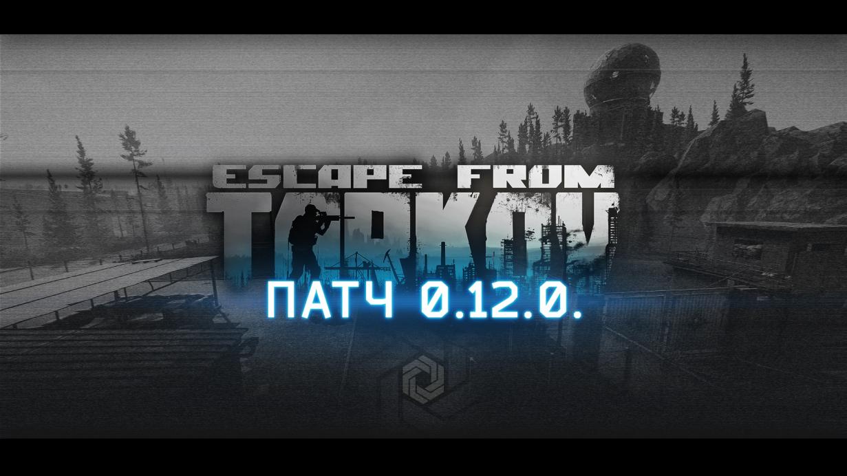 Крупнейшее обновление 0.12 в Escape from Tarkov: Убежище, новая карта Резерв, боссы и Unity 2018.4