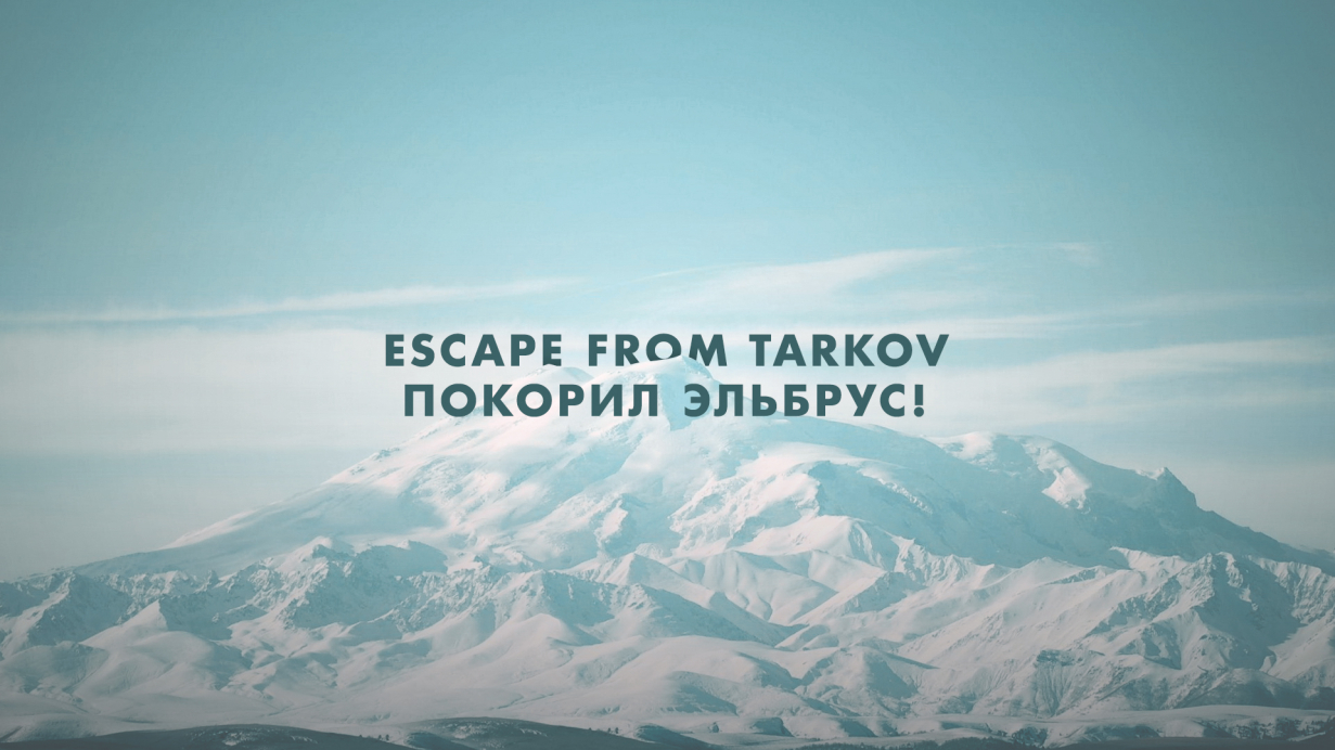 Escape from Tarkov покорил Эльбрус!