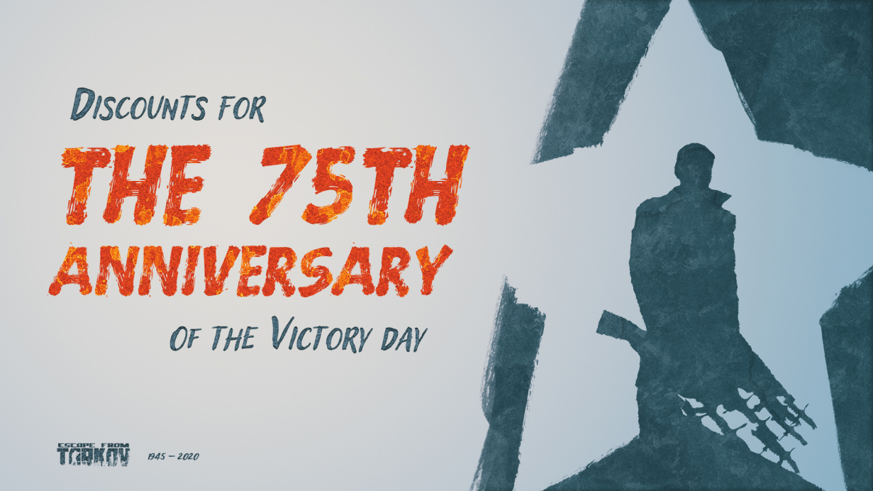 Holiday discounts in honor of the 75th anniversary of the Victory Day!