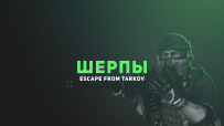 Программа шерпов Escape from Tarkov стартовала!
