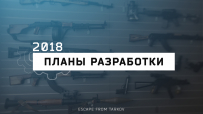 Планы по разработке Escape from Tarkov на 2018 год