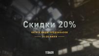 Скидки к выходу обновления 0.12.11 в Escape from Tarkov