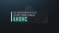 Скоро - текстовая форумная РПГ по Escape from Tarkov!