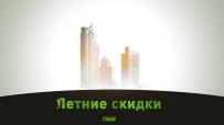 Летние скидки на предзаказы Escape from Tarkov