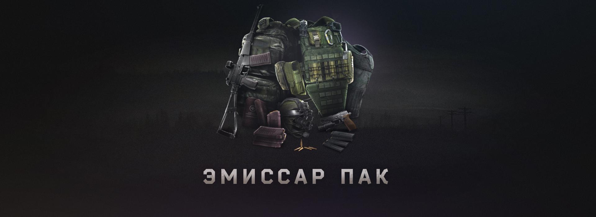 Emissary_PackRUS