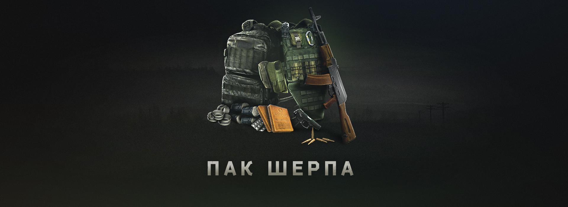 Sherp_PackRUS