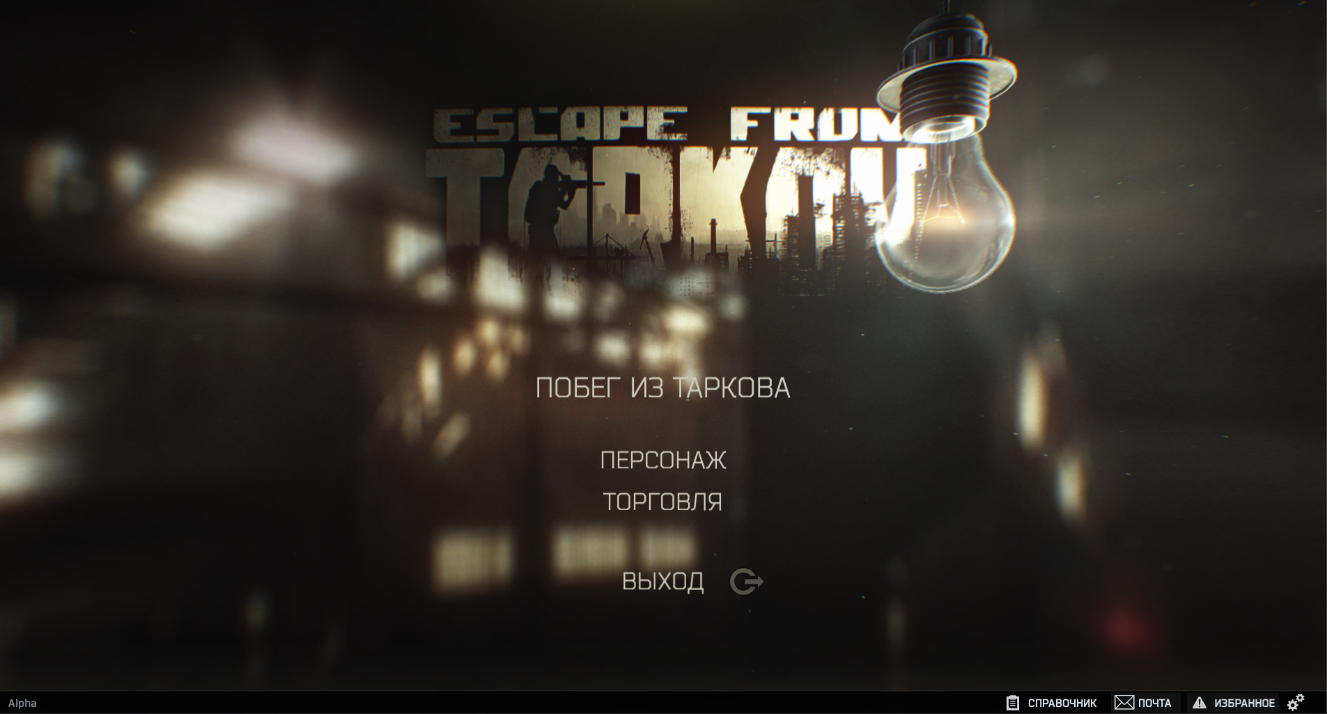 eft_alpha_interface_mainmenu_rus