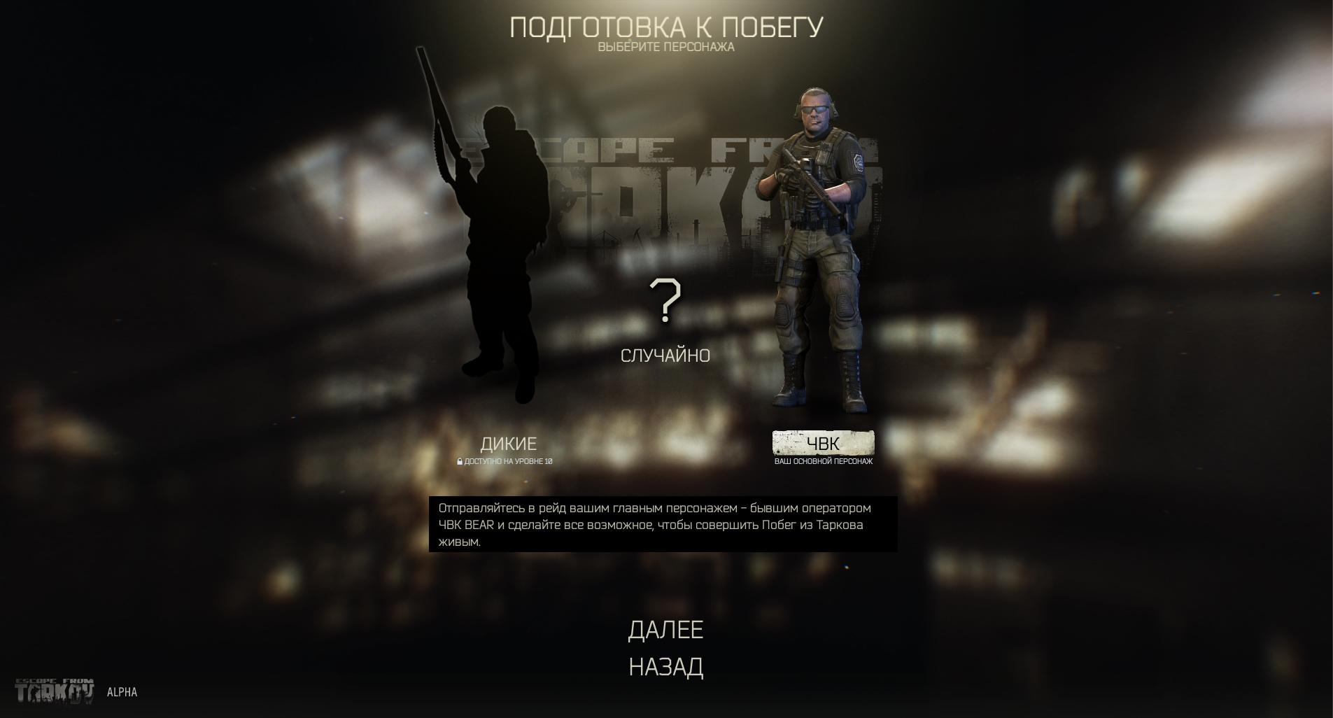 eft_alpha_interface_raid_1_rus