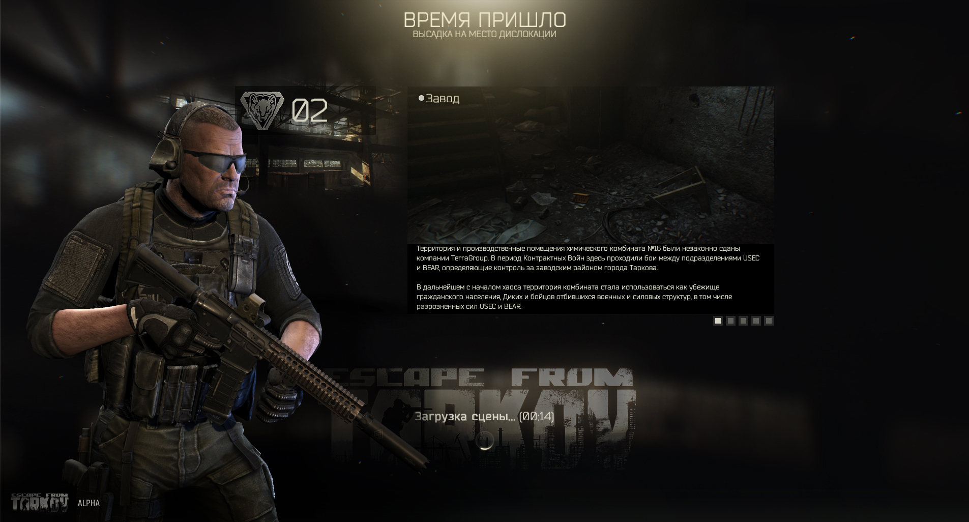 eft_alpha_interface_raid_4_rus