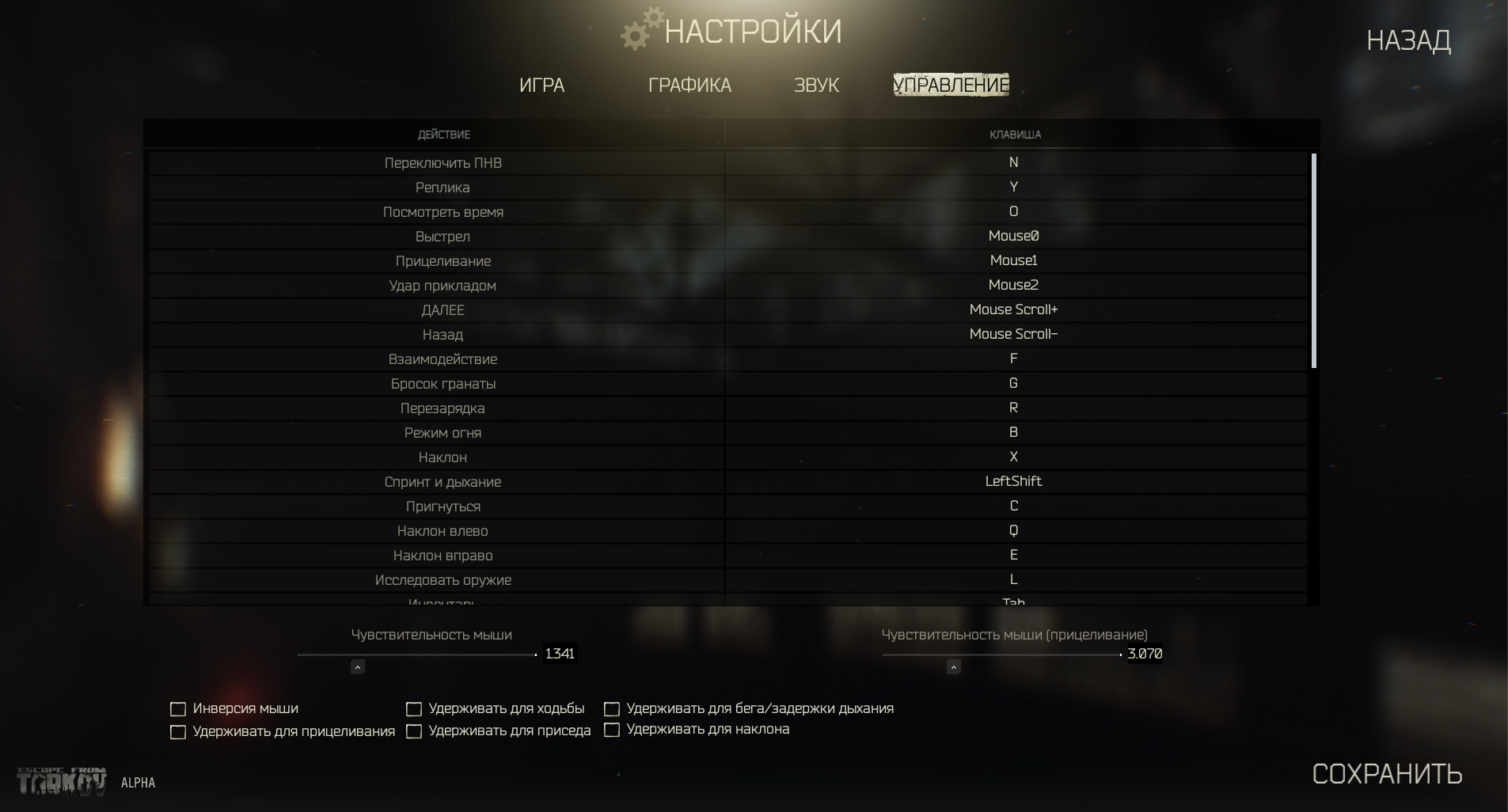eft_alpha_interface_settings_controls_rus