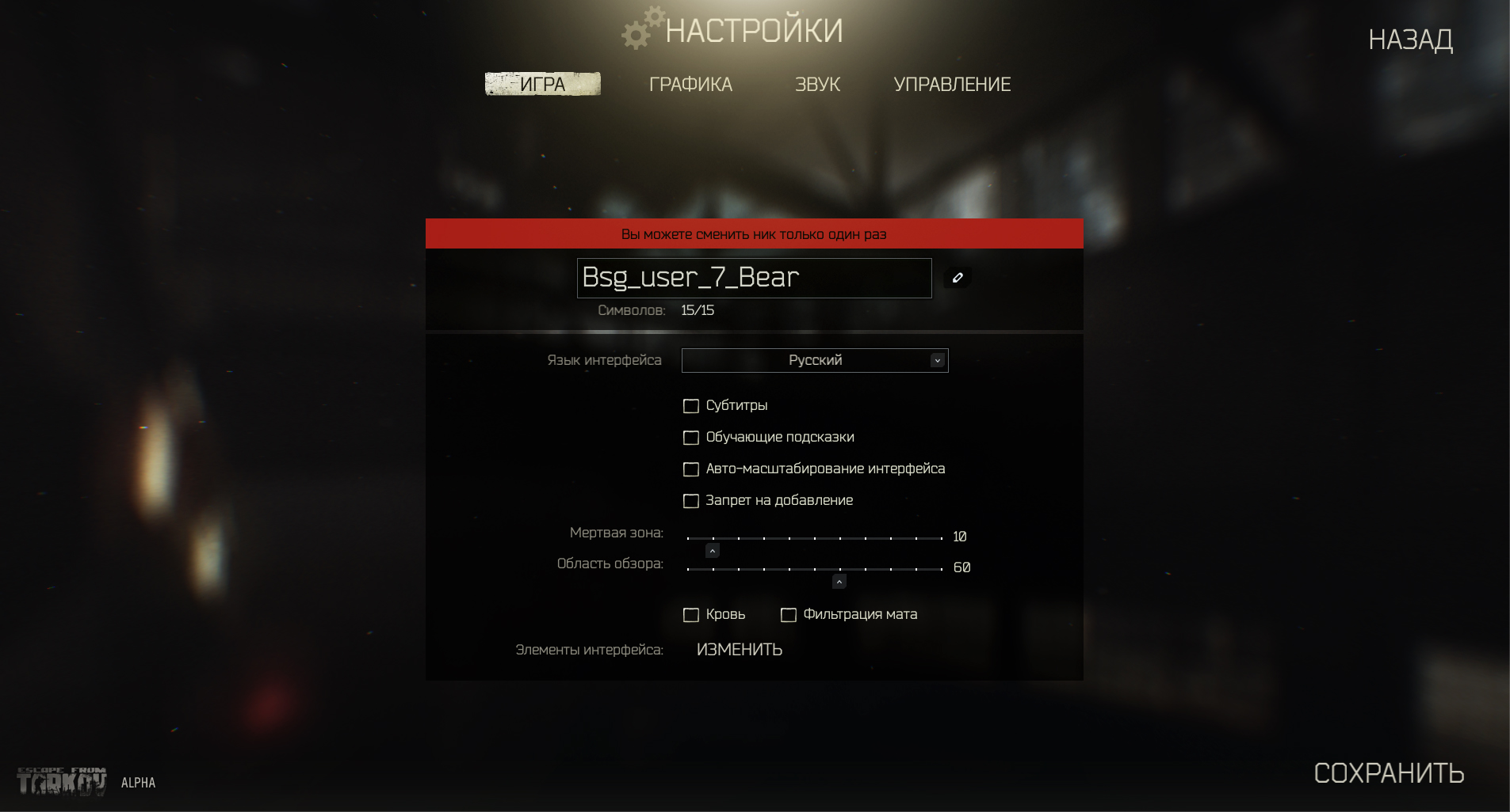 eft_alpha_interface_settings_game_rus