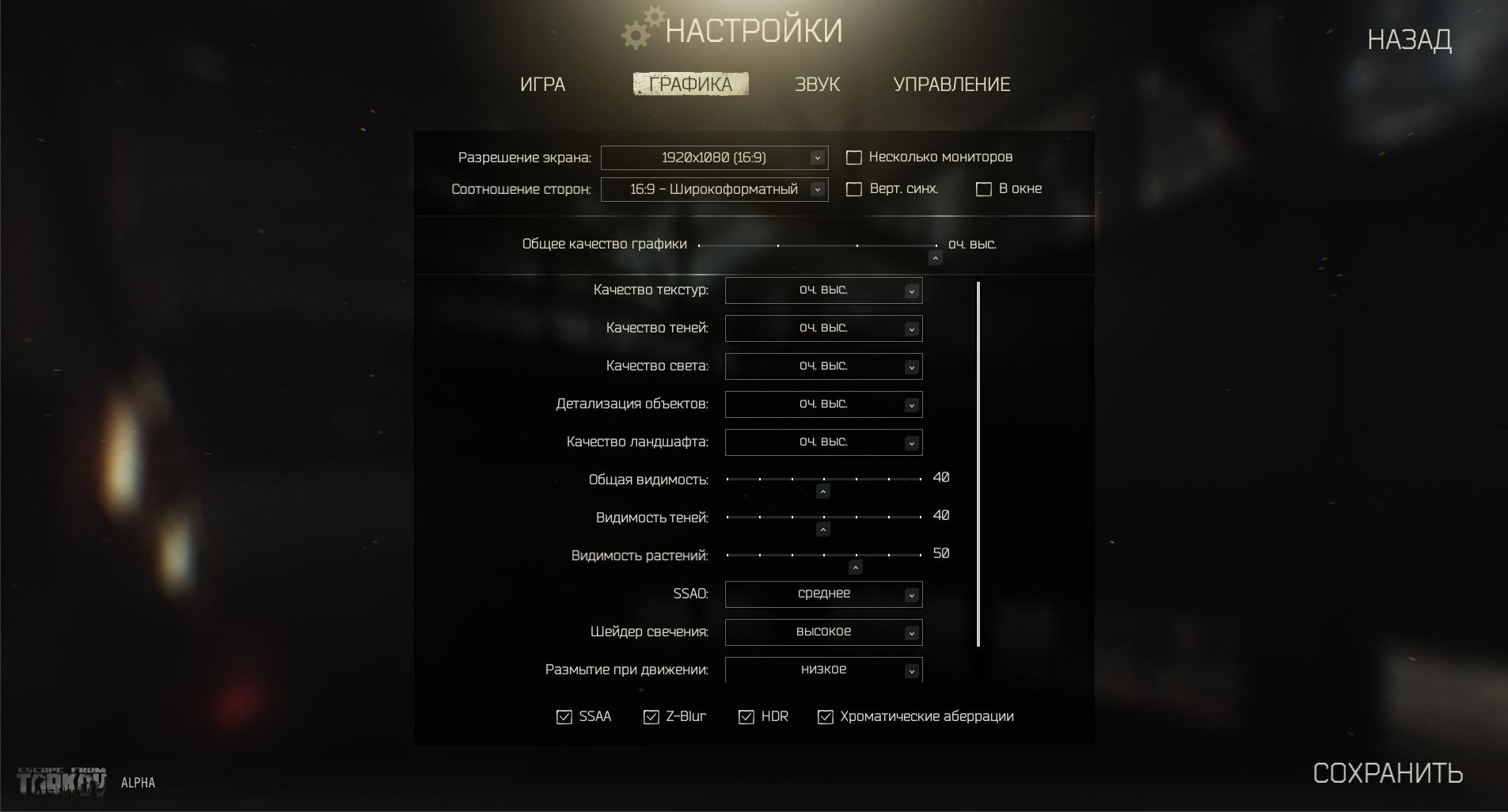 eft_alpha_interface_settings_graphics_rus